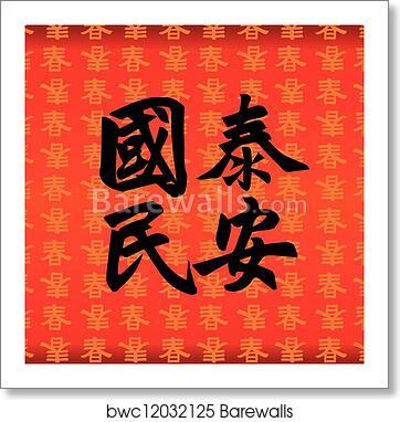 Art Print Of Chinese Good Luck Symbols Barewalls Posters Prints