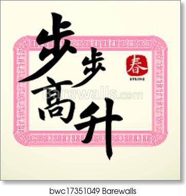 Art Print Of Calligraphy Chinese Good Luck Symbols Barewalls