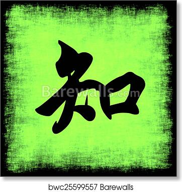 Art Print Of Knowledge In Chinese Calligraphy Barewalls Posters