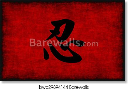 Art Print Of Chinese Calligraphy Symbol For Patience Barewalls