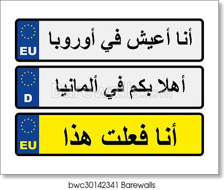 Art Print Of European Car Number Plates With Arabic Inscriptions