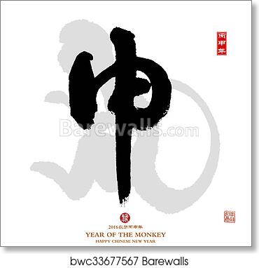 Art Print Of 2016 Is Year Of The Monkey Chinese Calligraphy Shen