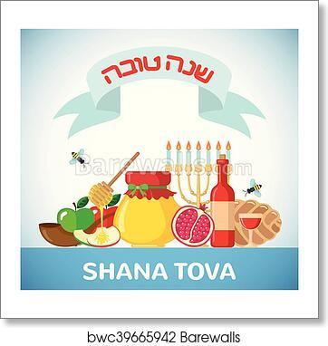 Art print of rosh hashanah greeting card barewalls posters art print of rosh hashanah greeting card m4hsunfo