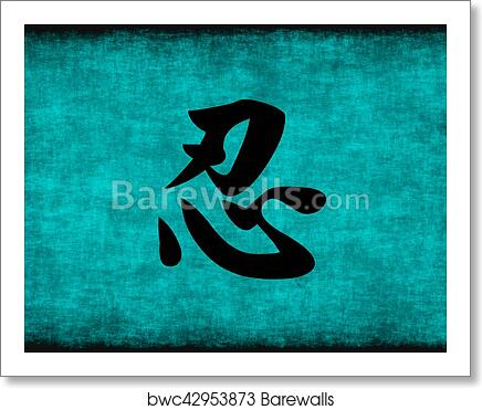 Art Print Of Chinese Character Painting For Patience Barewalls
