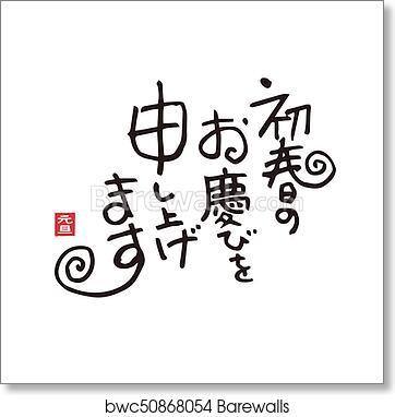 Art print of japanese calligraphy brush stroke new year greeting art print of japanese calligraphy brush stroke new year greeting m4hsunfo