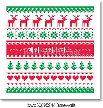 Merry Christmas In Korean.Merry Christmas In Korean Greeting Card Nordic Or Scandinavian Style Meri Krismas Art Print Poster
