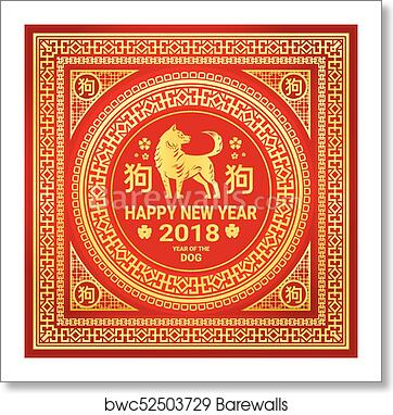 art print of happy chinese new year 2018 paper cut golden dog on red background asian holiday card