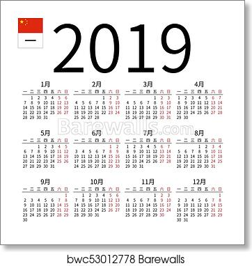 art print of calendar 2019 chinese monday