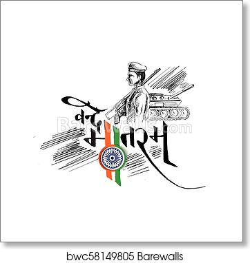 Indian Republic day concept with text 26 January with hindi typography of  vande matram art print poster