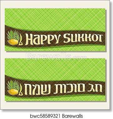 Art print of vector greeting cards for jewish holiday sukkot art print of vector greeting cards for jewish holiday sukkot m4hsunfo