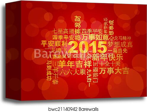 Canvas print of 2015 chinese new year greetings red background canvas print of 2015 chinese new year greetings red background m4hsunfo