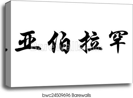 English name Abraham in chinese calligraphy characters canvas print