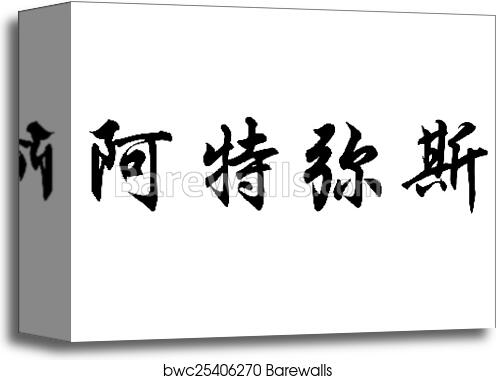 Canvas Print Of English Name Artemis In Chinese Calligraphy
