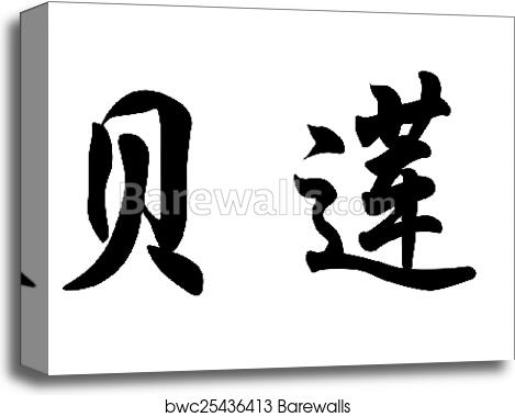 English name Belen in chinese calligraphy characters canvas print