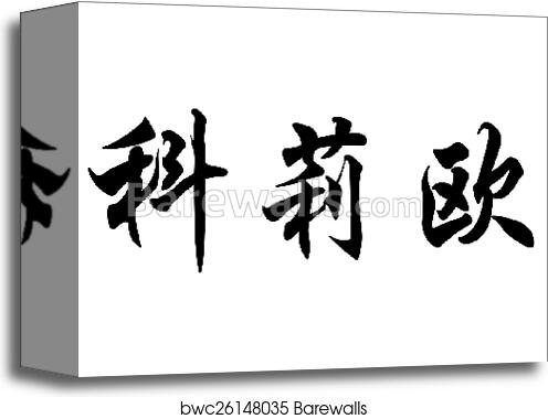 Canvas Print Of English Name Clio In Chinese Calligraphy Characters