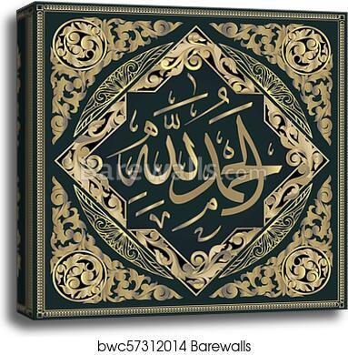 Giclee Verse of the Throne Koran Calligraphy